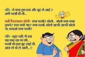 10 December- Joke of the day Funny Latest Jokes In Hindi