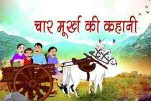 Hindi Short Story Four fools