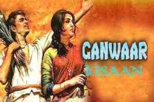 Hindi Short Story Ganwaar Kisaan